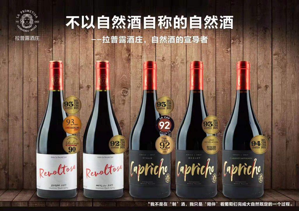 智利拉普露酒庄系列