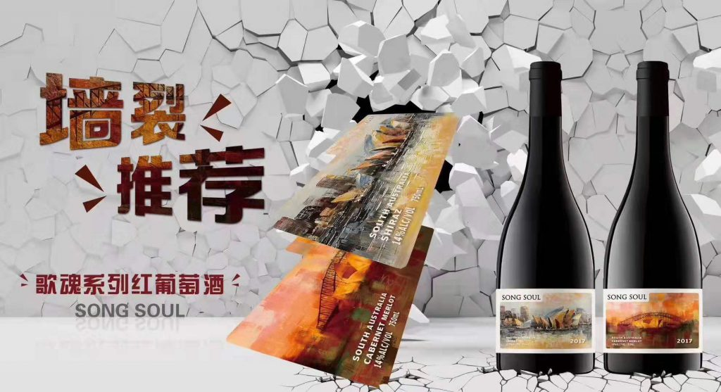 澳洲洲际酒庄歌魂红酒