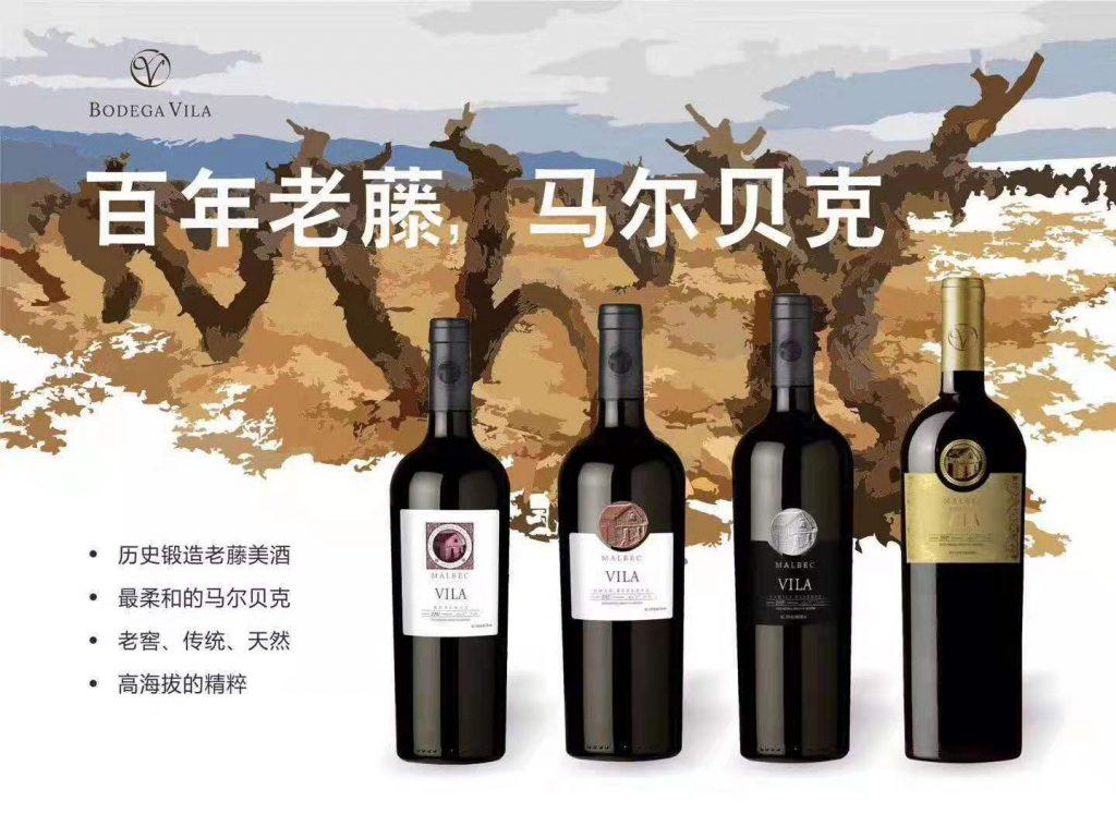 阿根廷维拉酒庄维拉系列红酒